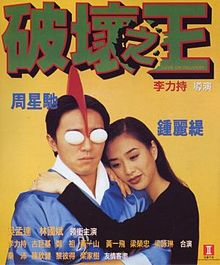 Love on Delivery movie poster 1994.jpg