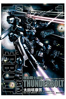 Mobile Suit Gundam Thunderbolt volume 1 cover.jpg