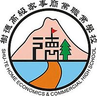 Shu-Te Home economics&Commercial High School.jpg
