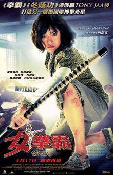 泰國電影 女拳霸