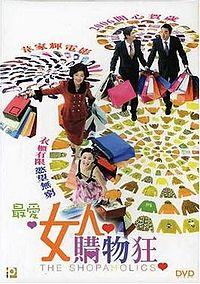电影《最爱女人购物狂》dvd封面