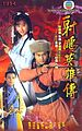 The Legend of the Condor Heroes 1994.jpg
