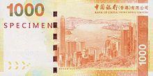 One thousand hongkong dollars (bank of china)2010 series - back.jpg