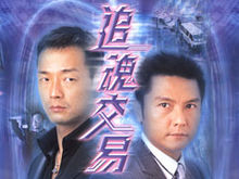 TVB Drama Net Deception logo.jpg