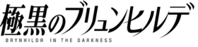 Brynhildr in The Darkness logo.PNG