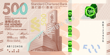 Five hundred hongkong dollars (Standard Chartered Bank)2018 series - front.png