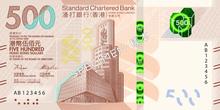 Five hundred hongkong dollars (Standard Chartered Bank)2018 series - front.png