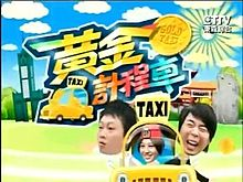 Golden Taxi Opening Theme.JPG