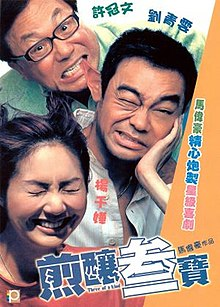 Three of a Kind movie poster 2004.jpg