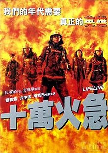 Fireline poster.jpg