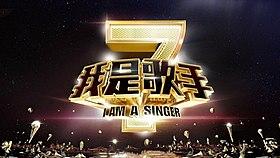 我是歌手(第二季) -2014開工拜拜