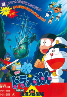 The Doraemon Movie.png