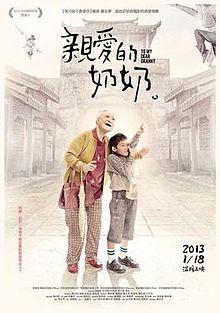 """Image result for """"親愛的奶奶"""""""
