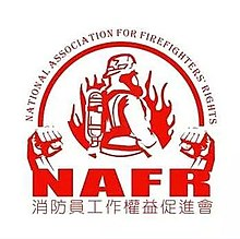National Association for Firefighters' Rights Logo.jpeg