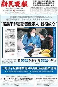 Xinmin Evening News-20160902.jpg