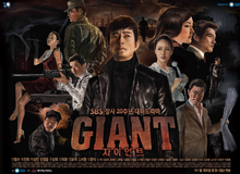 Giant 巨人.png
