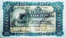 香港二十五元纸币