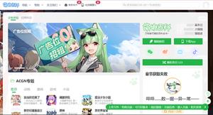 Moegirlpedia mainpage screenshot.png