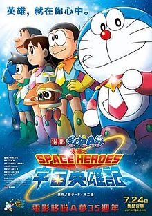 Doraemon movie 2015 poster.jpg