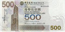 Five hundred hongkong dollars (bank of china)2003 series - front.jpg