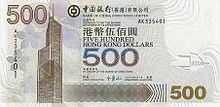 Five hundred hongkong dollars (bank of china)2003 series - front.jpg