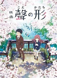 A Silent Voice film poster.jpg