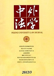 Peking University Law Journal 2012 March.jpg