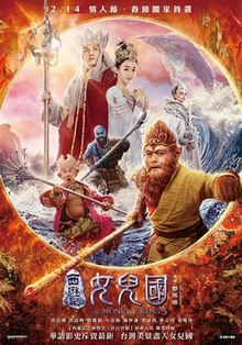 The Monkey King 3.jpg