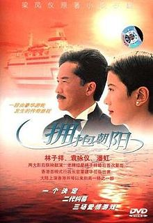 Up for the Rising Sun movie poster 1997.jpg