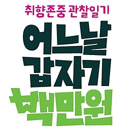 One Day Million Won Logo.jpg