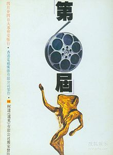 6th Hong Kong Film Awards Poster.jpg