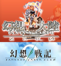 Fantasy earth zero title (chinese).png