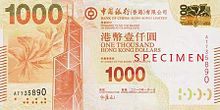 One thousand hongkong dollars (bank of china)2010 series - front.jpg