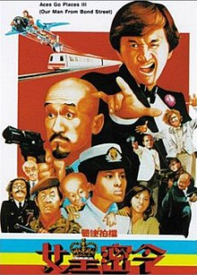 Aces Go Places 3 movie poster 1984.jpg