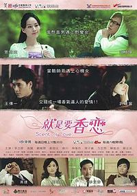 Scent of Love A4 poster.jpg