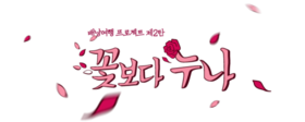Sisters over Flowers Logo.png