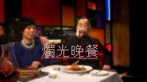 TVB Dinner Confidential.jpg