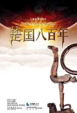 楚国八百年