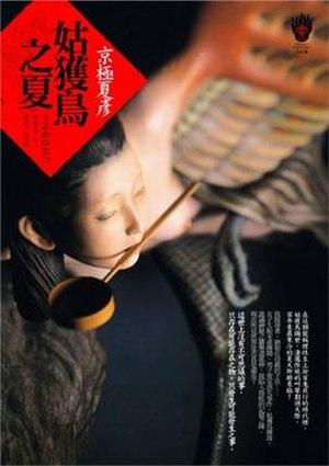 姑獲鳥之夏台灣版封面