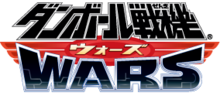 The Little Battlers WARS Logo.png