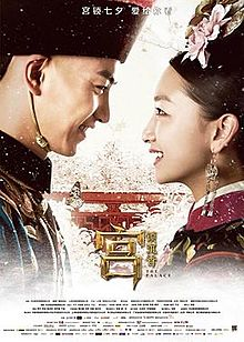 The Palace Chinese Film.jpg