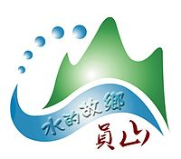Town seal of Yuanshan Township.jpg