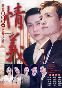 Love and Freindship (Qingyi) poster.jpg