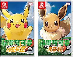 Pokemon Let's Go, Pikachu and Let's Go, Eevee!.jpg