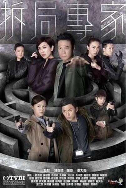 File:TVB The Fixer.jpg