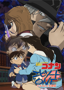 Detective Conan Episode One.png