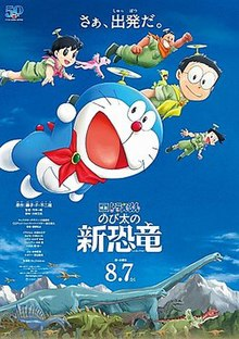 Doraemon movie 2020.jpg