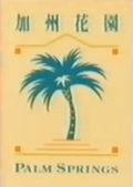 Palm Spring.png