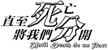 Until Death Do Us Part logo.jpg
