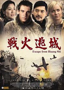 Film EscapeFromHuangShi.jpg